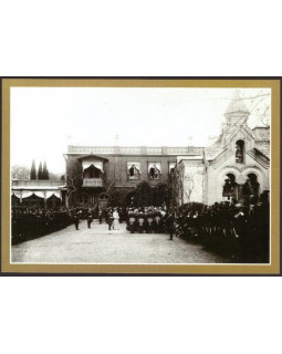 Молебен в присутствии Императора Николая II и Императрицы Александры Федоровны перед дворцовой церковью в Ливадии