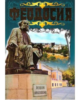 Феодосия. Набор открыток