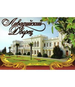 Набор открыток Ливадийский дворец