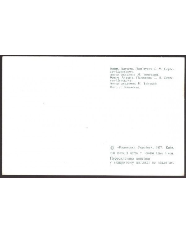 Крым. Алушта. Памятник С. Н. Сергееву-Ценскому