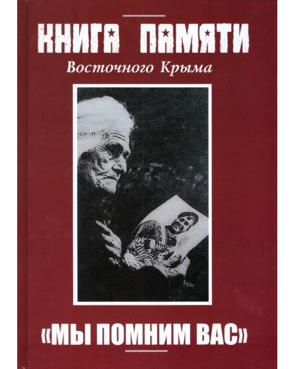 Книга памяти о воинах Восточного Крыма, павших в годы Великой Отечественной войны