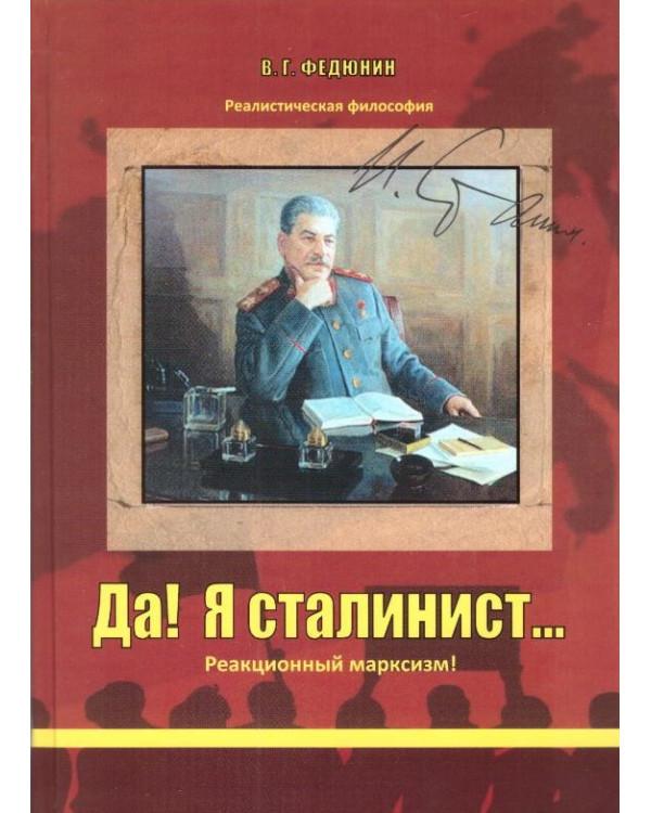 Да! Я сталинист… или Реакционный марксизм!