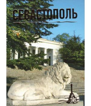 Севастополь. Книга-блокнот