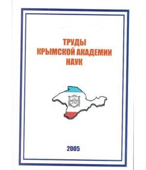 Труды Крымской академии наук