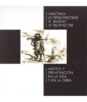 Луговской Борис. Мистика и предчувствие в жизни и творчестве