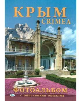 Крым. Фотоальбом с описаниями объектов