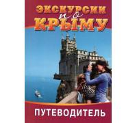Путеводитель. Экскурсии по Крыму