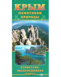 Крым. Памятники природы