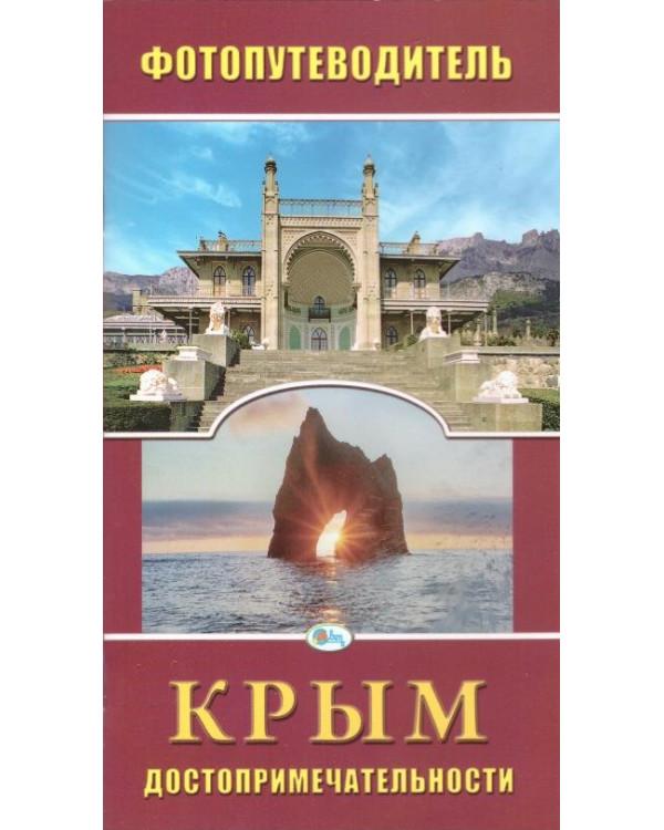 Крым. Достопримечательности