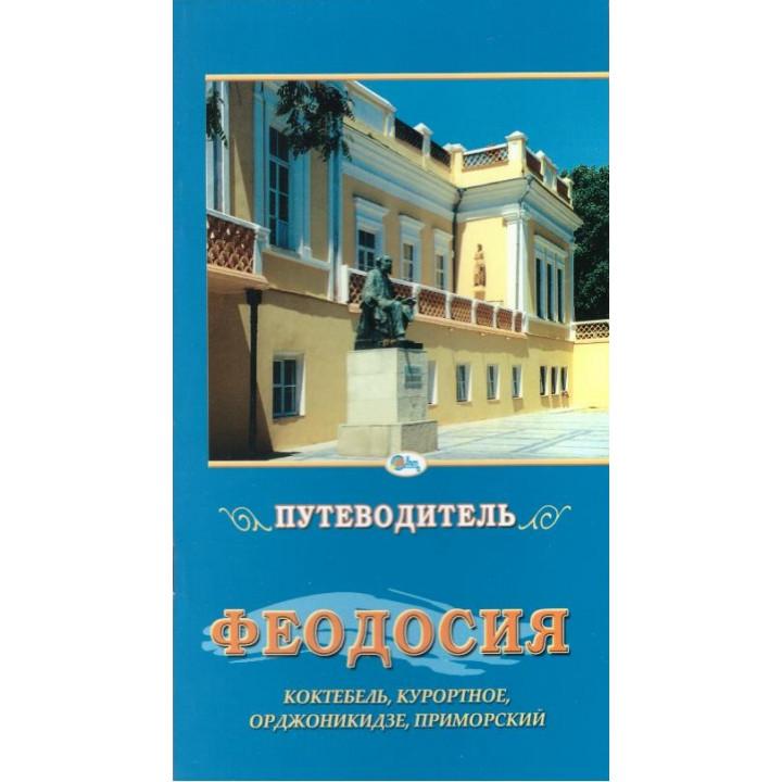 Феодосия. Путеводитель