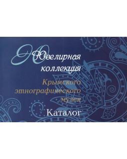 Ювелирная коллекция Крымского этнографического музея