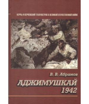 Абрамов В.В. Аджимушкай 1942