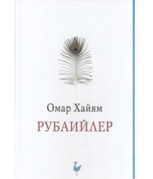 Омар Хайям. Рубаийлер