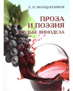 Проза и поэзия в судьбе винодела