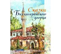 Рачев Ю. Н. Сказки Бахчисарайского дворца
