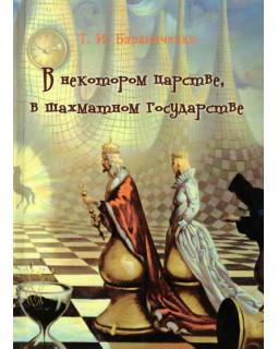 В некотором царстве, в шахматном государстве