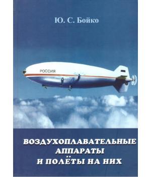 Воздухоплавательные аппараты и полеты на них