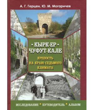 Кырк-Ер - Чуфут-Кале. Крепость на краю седьмого климата