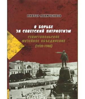 В борьбе за советский патриотизм: Севастопольское музейное объединение (1928 - 1940)