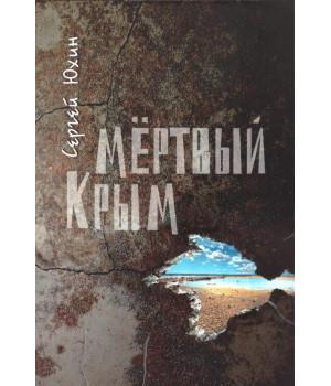 Юхин С. В. Мертвый Крым