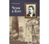 Ханило А.В. Чехов в Ялте