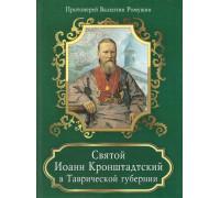 Святой Иоанн Кронштадтский в Таврической губернии