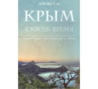 Крым сквозь время. Познавательный очерк-путеводитель по Крыму