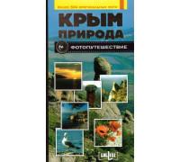 Крым. Природа. Фотопутешествие