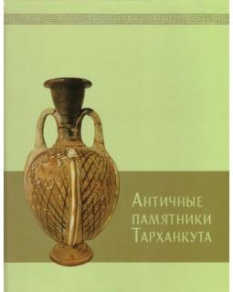 Античные памятники Тарханкута