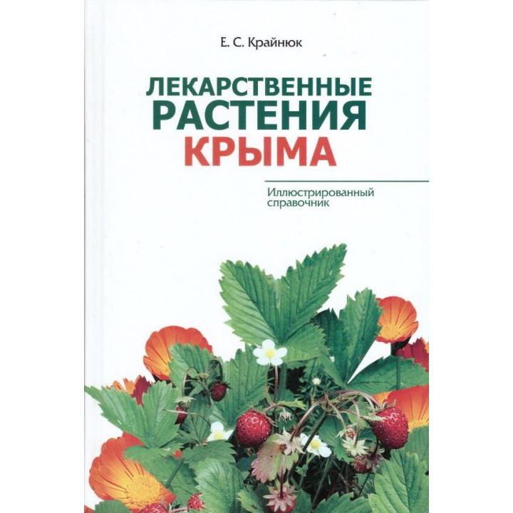 Лекарственные растения Крыма