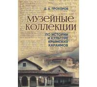 Музейные коллекции по истории и культуре крымских караимов