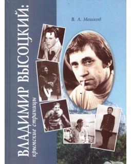 Владимир Высоцкий: крымские страницы