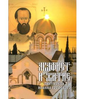 Акафист и житие Святителя Иоанна Готфского
