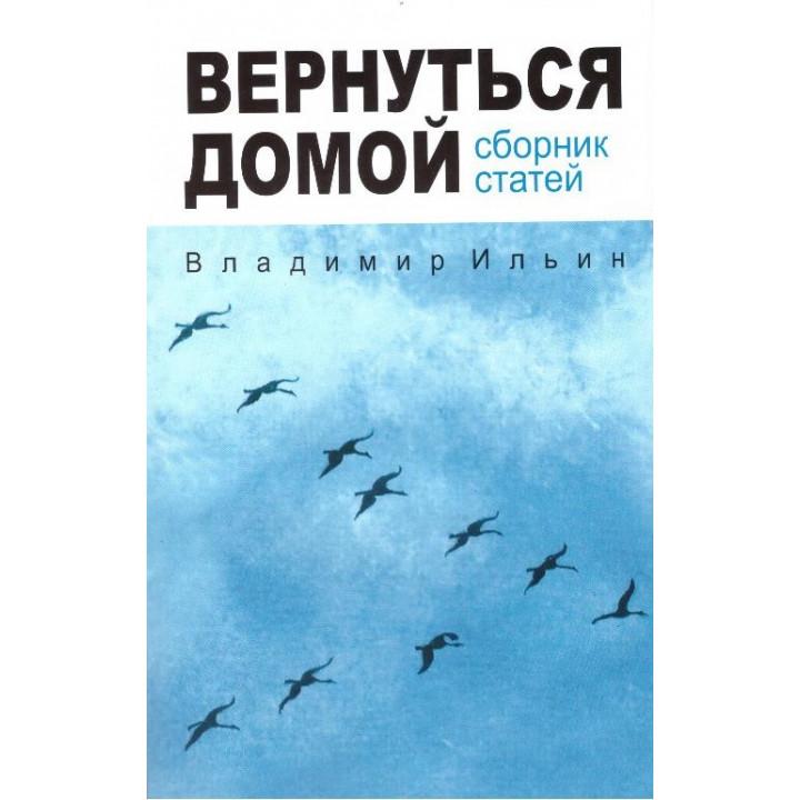 Ильин Вл. Вернуться домой. Сборник статей