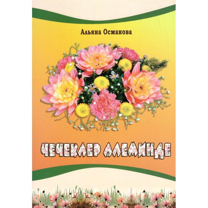 Чечеклер алеминде: шиирий тапмаджалар