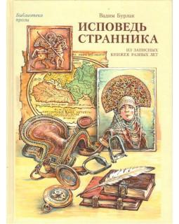 Исповедь странника: Из записных книжек разных лет