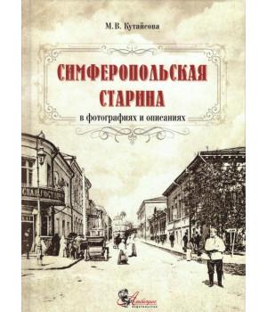 Симферопольская старина в фотографиях и описаниях