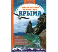 Туристическими маршрутами Крыма