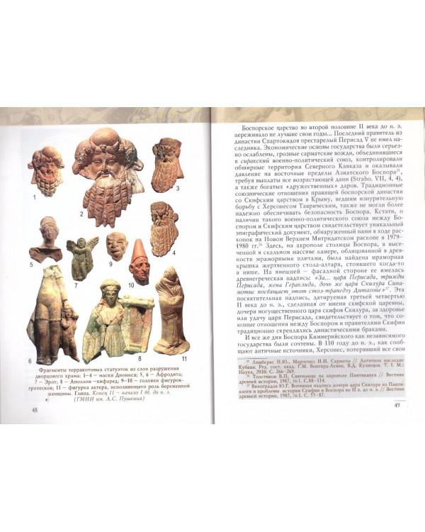 Пантикапей. К археологическому портрету столицы Боспора Киммерийского