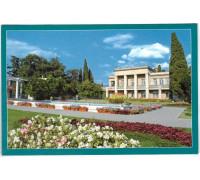 Никитский ботанический сад. Открытка