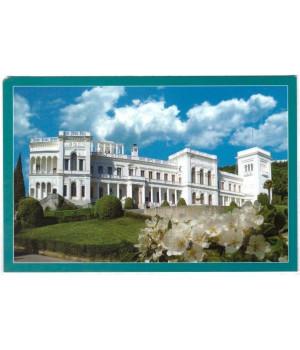 Ливадийский дворец-музей. Открытка