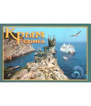 Крым. Crimea. Сувенирный набор открыток