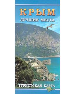 Крым. Лучшие места. Туристская карта