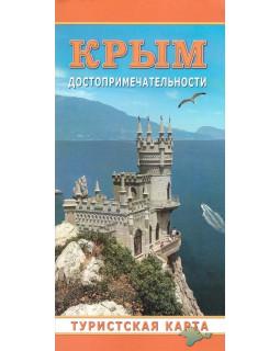 Крым. Достопримечательности. Туристская карта