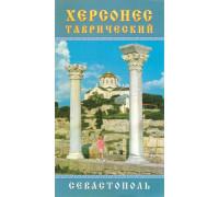 Херсонес Таврический. Севастополь