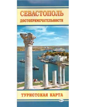 Севастополь. Достопримечательности