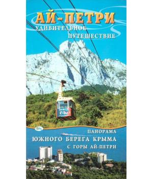 Ай-Петри. Удивительное путешествие