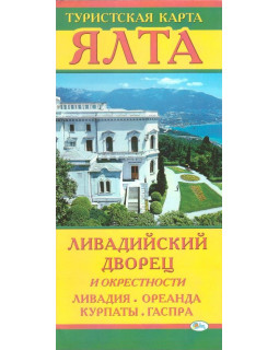 Туристская карта Ялта