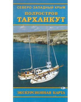 Полуостров Тарханкут