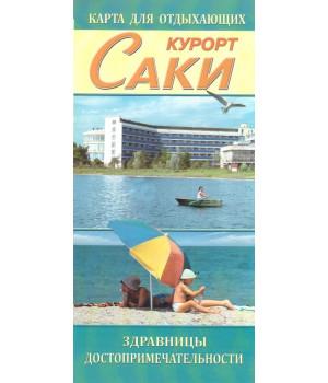 Курорт Саки. Карта для отдыхающих